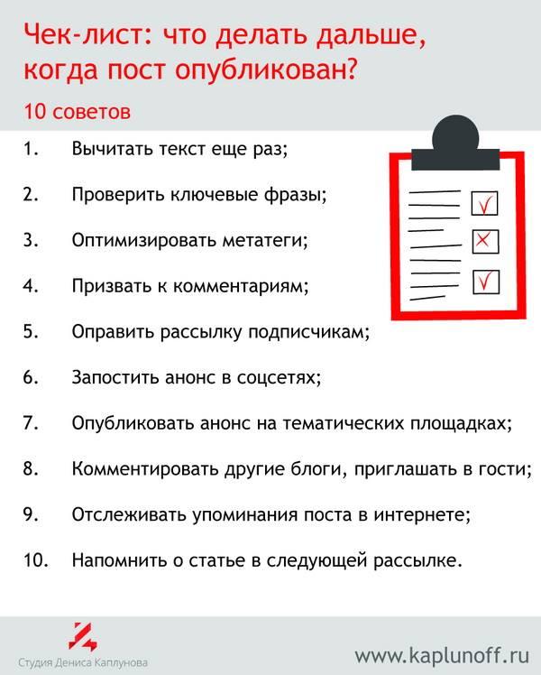 10 советов что делать после публикации статьи