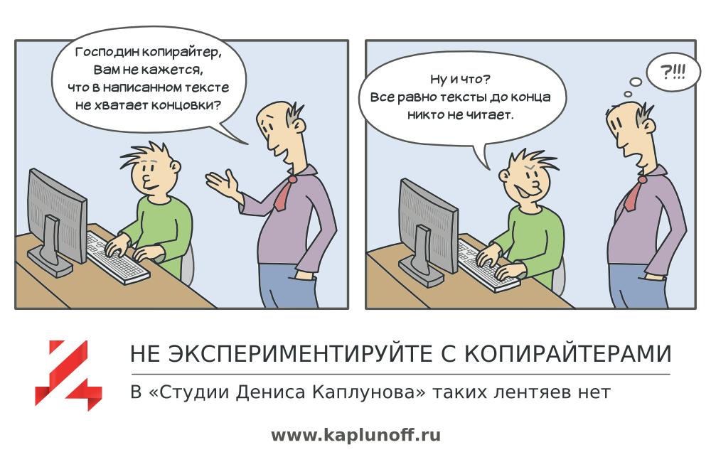 Анекдот про копирайтеров