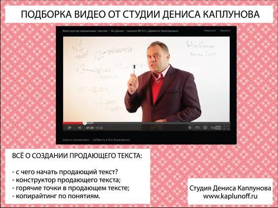 Видео Дениса Каплунова