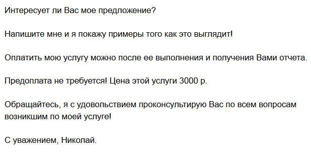 коммерческие предложения по e-mail