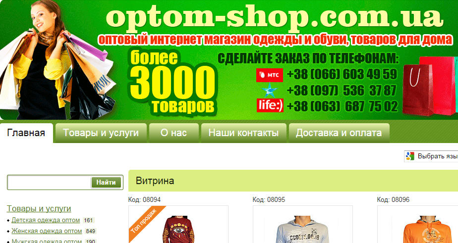 позиционирование для интернет-магазина