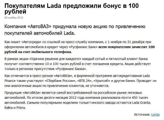 Купи Ладу и получи 100 рублей