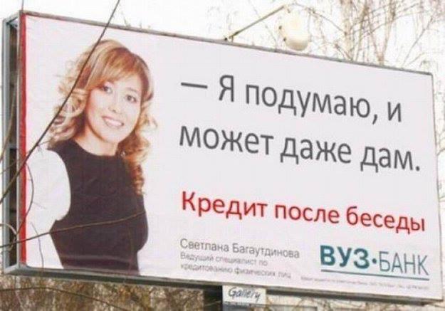 Смешная наружная реклама