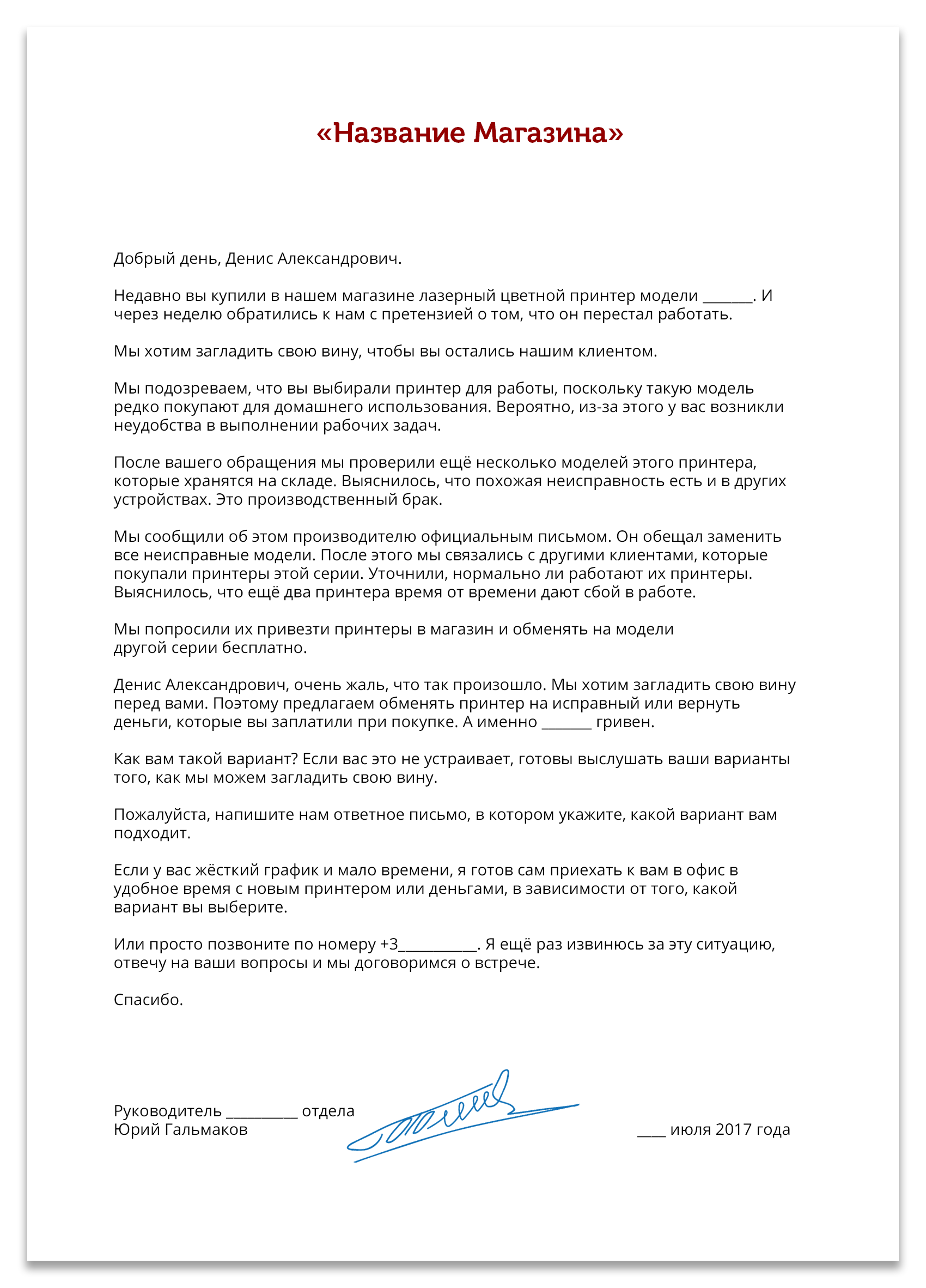 Образец письма с извинениями от организации - Деловые письма - Шаблоны и бланки