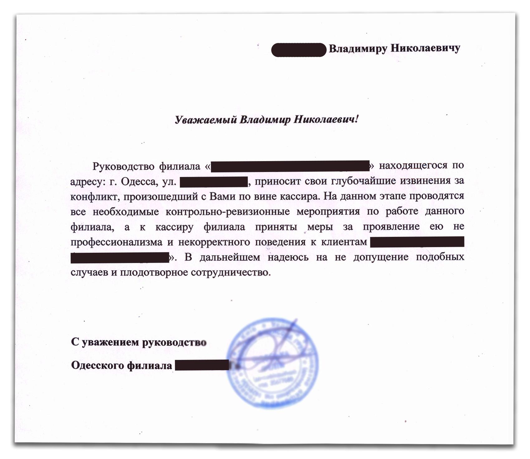 Образец письма извинение за приостановку производства