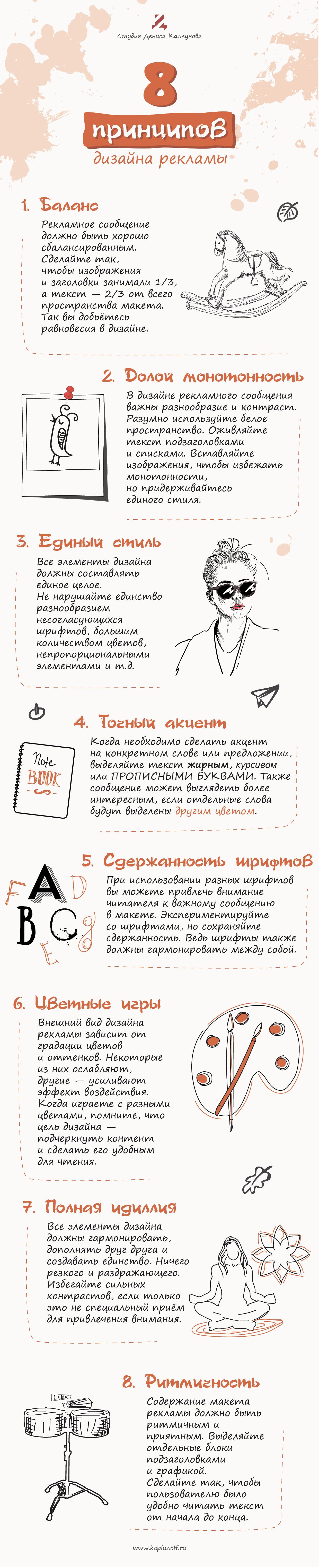 8 принципов дизайна рекламы — инфографика