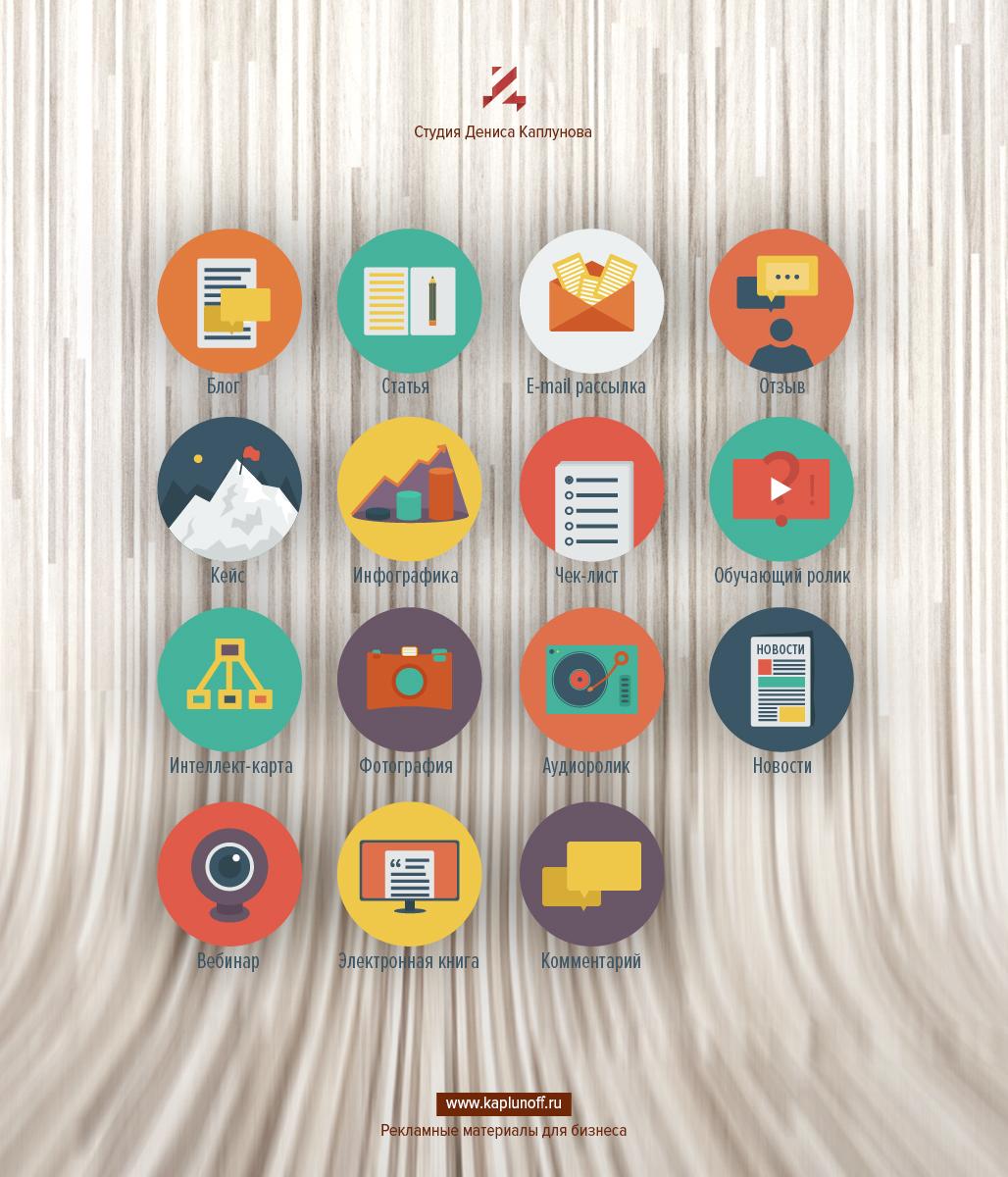 30 бесплатных иконок по теме контент-маркетинга