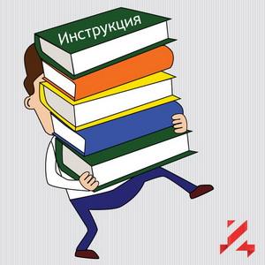 Как написать инструкцию по эксплуатации товара? — Студия Дениса Каплунова