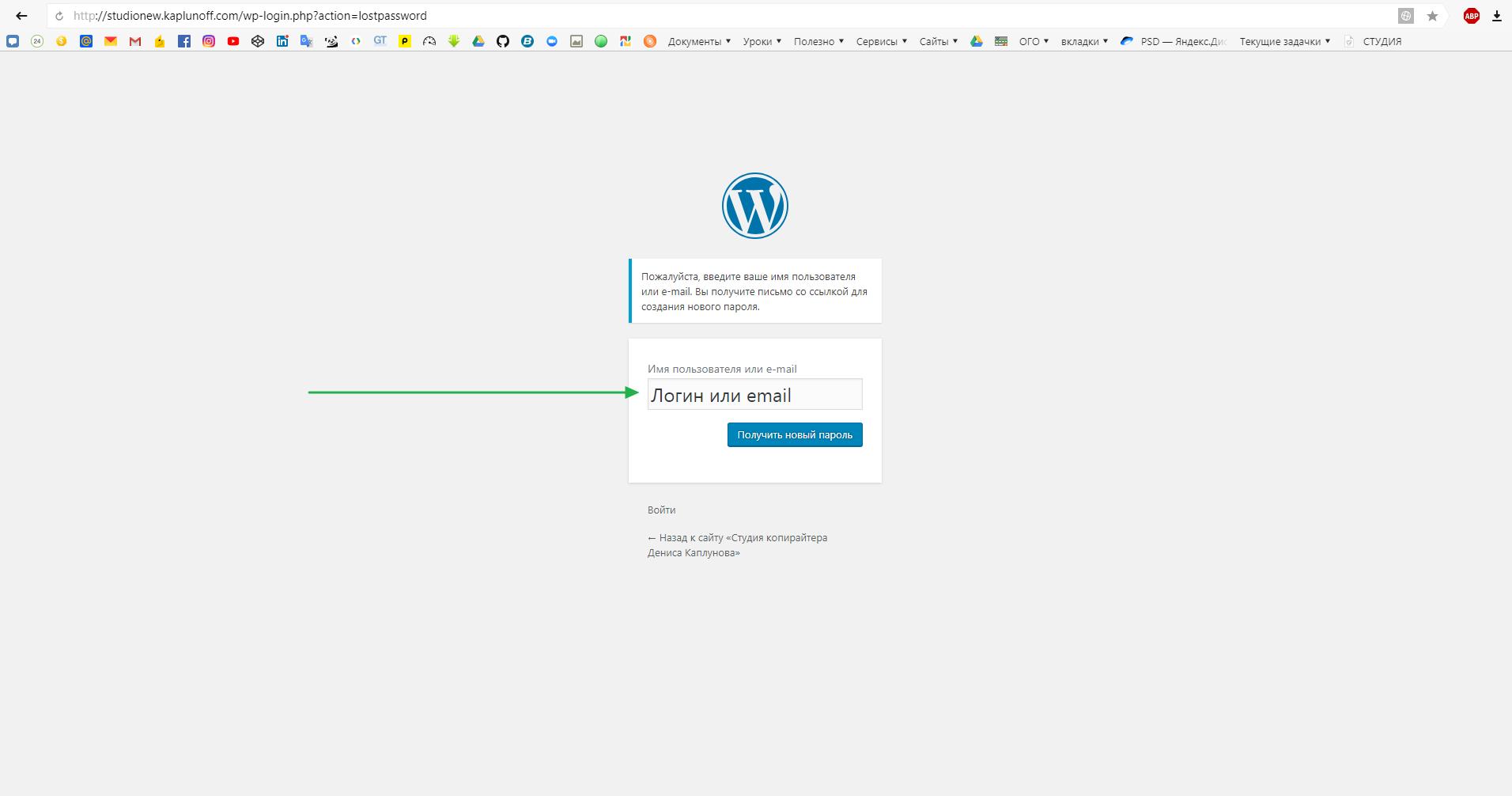 Инструкция. Как войти в админку WordPress