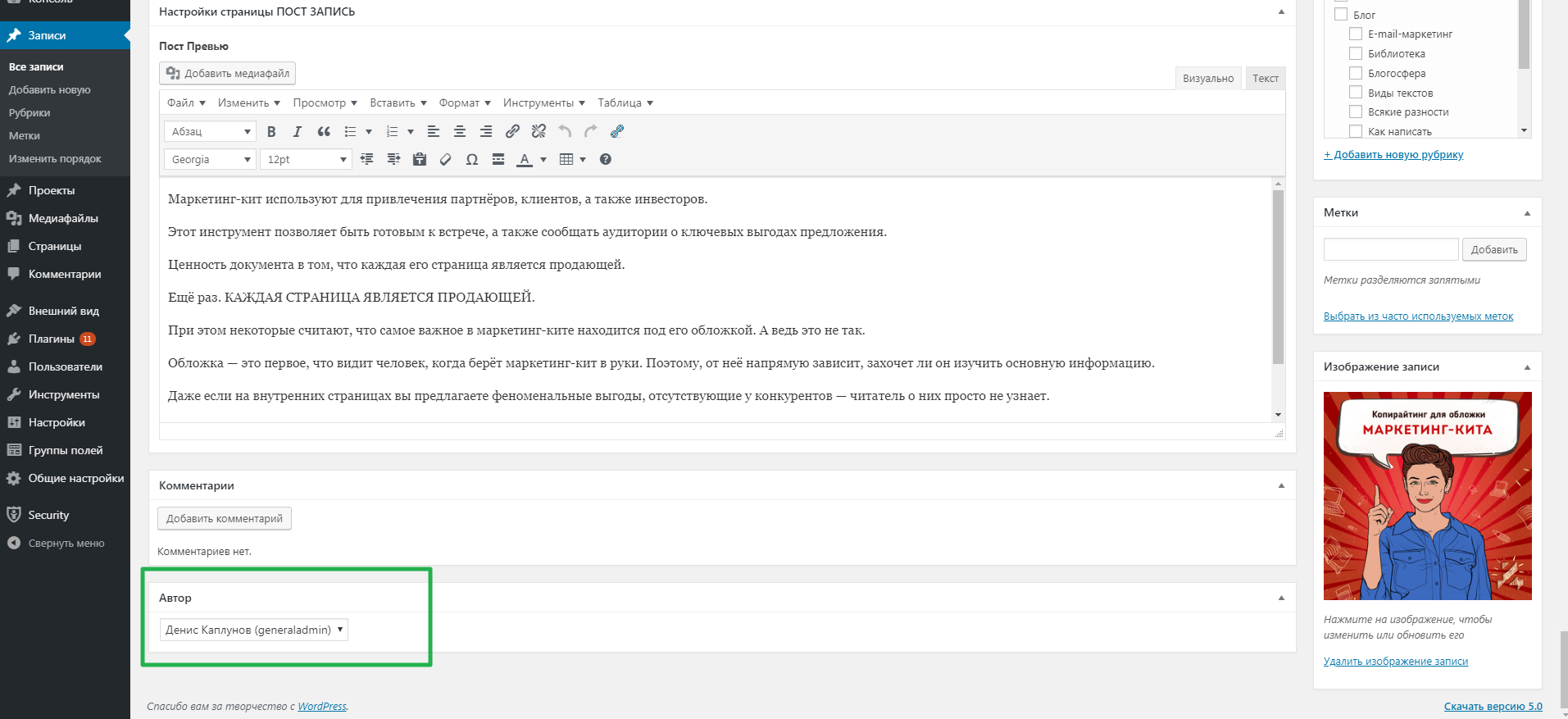 Инструкция по добавлению записей/статей в блог