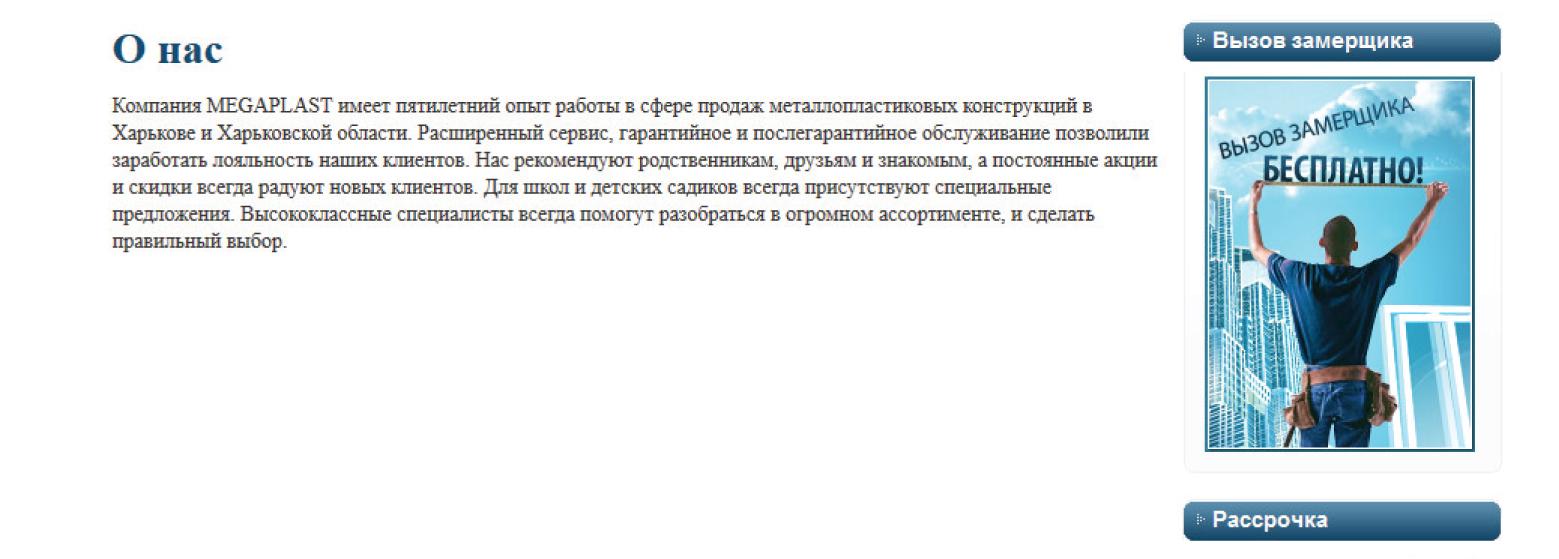 Образец текста о компании на сайт сайт создания маек