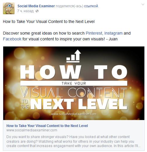 Как продвинуть статью в Facebook: 12 маленьких хитростей