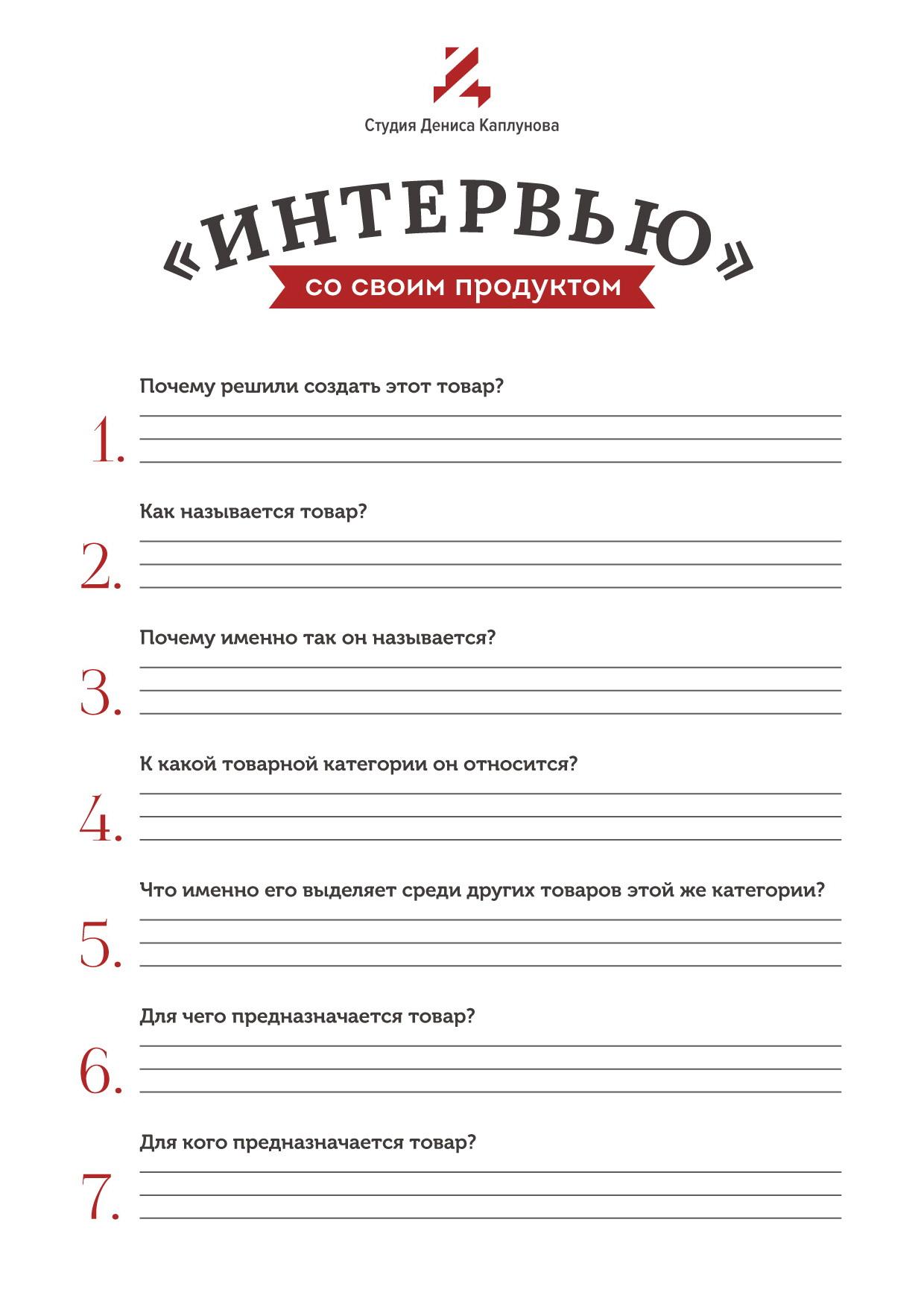 Опросный лист «Интервью со своим продуктом»